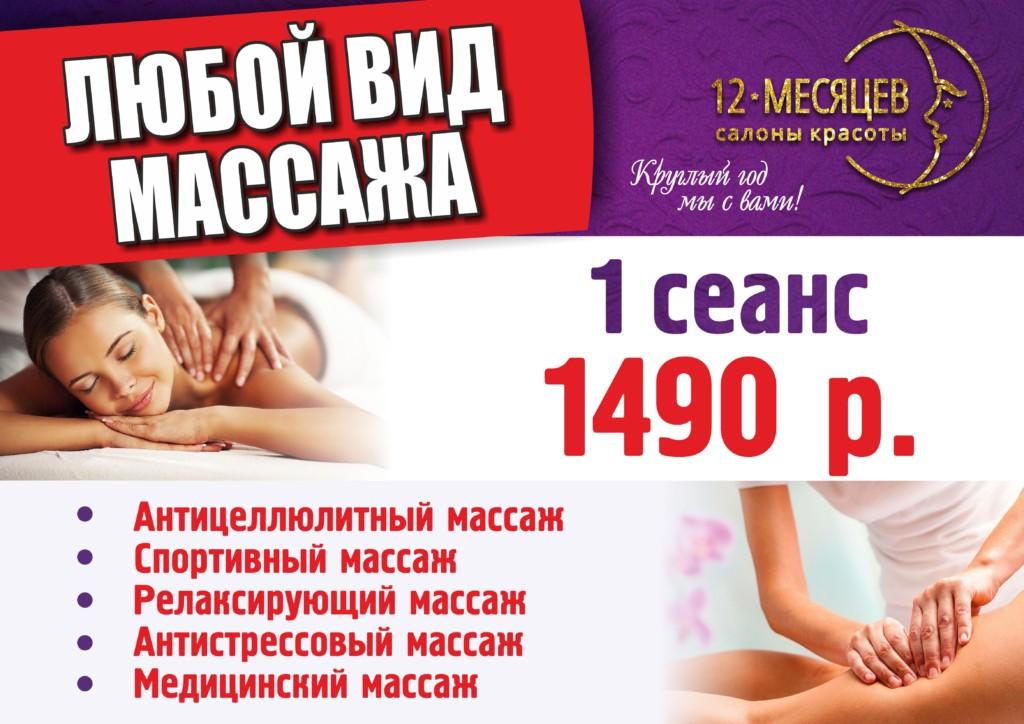 массаж в салоне красоты 12 месяцев