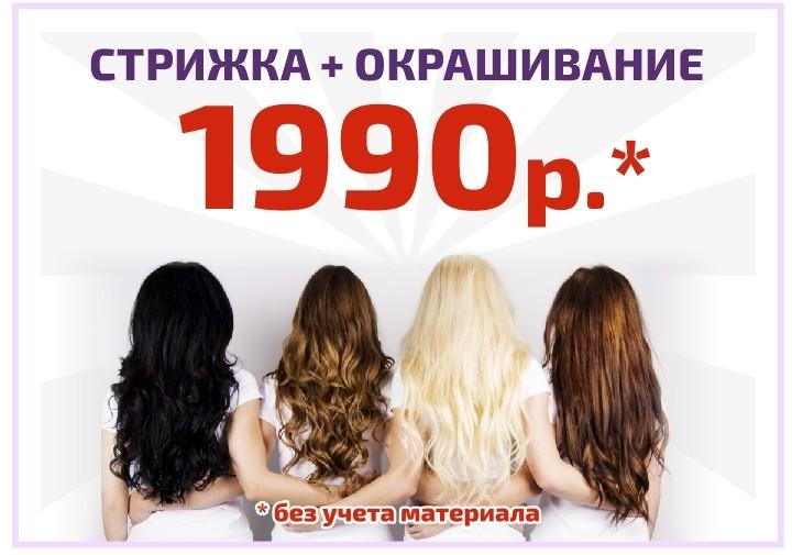окрашивание волос по акции