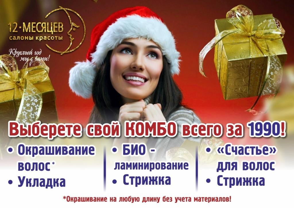 акции салон красоты декабрь