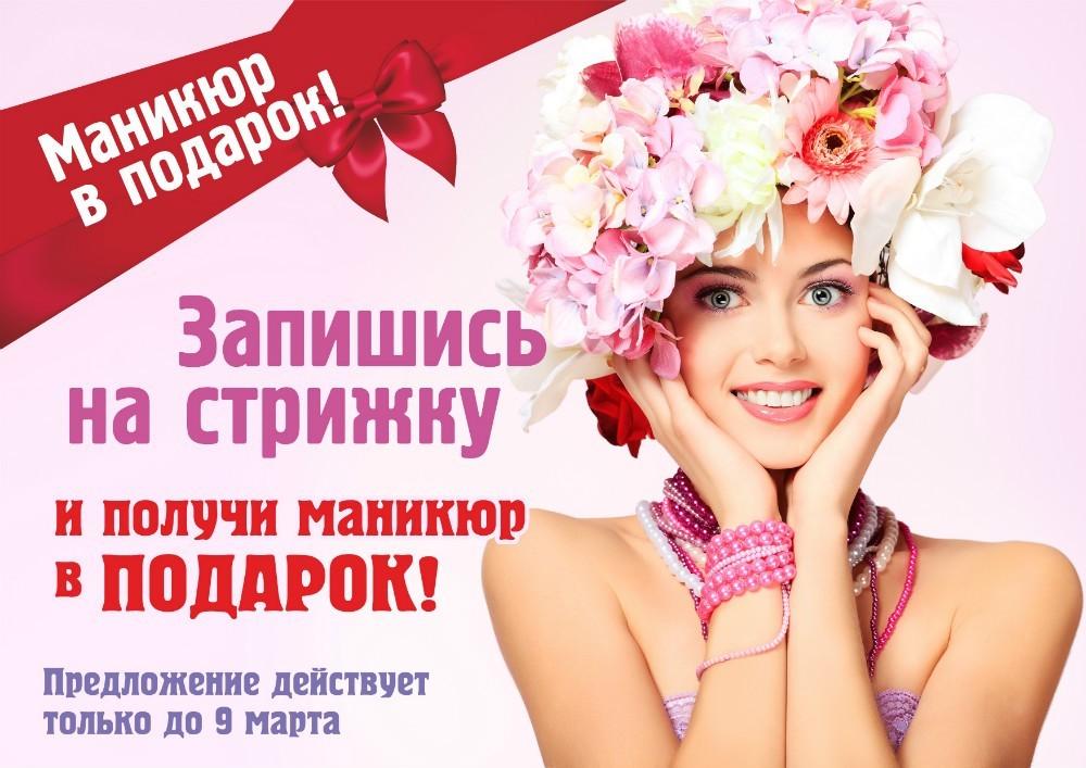 акции салонов красоты на 8 марта