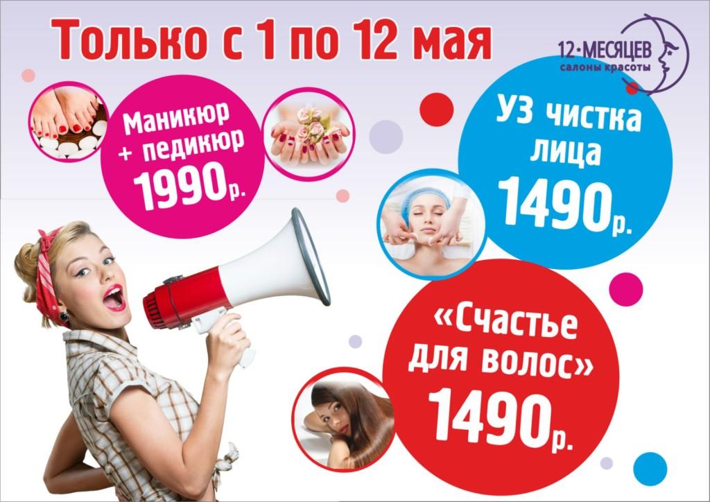 акции май салон красоты 12 месяцеы