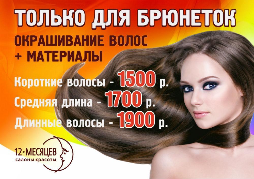 акция окраска волос в салоне