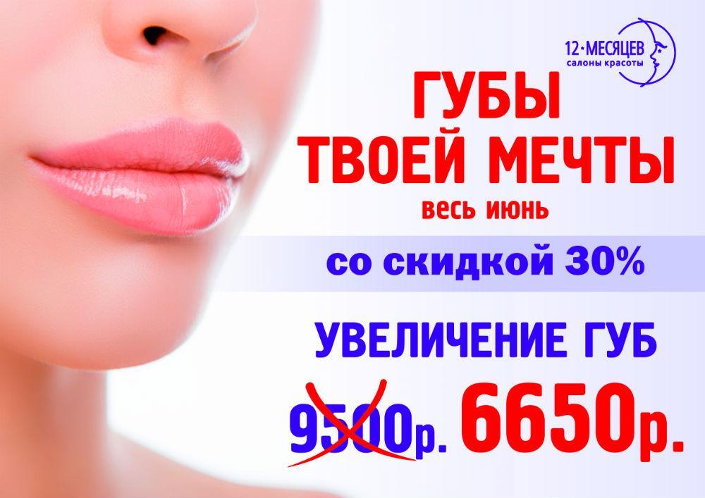 акция увеличения губ салон красоты