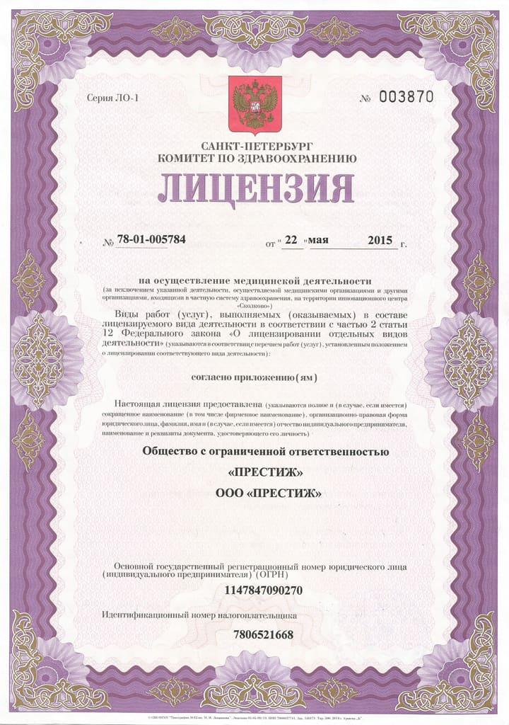 licenziya_bolshaya-1